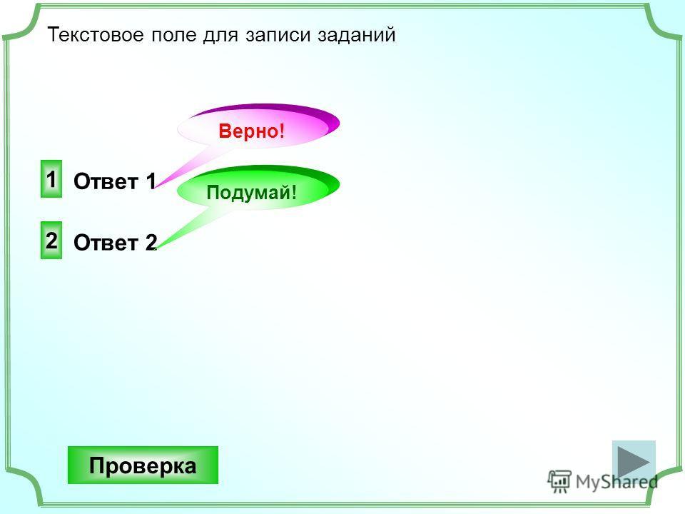 Ответ 1 Текстовое поле для записи заданий 1 Верно! Проверка Ответ 2 2 Подумай!