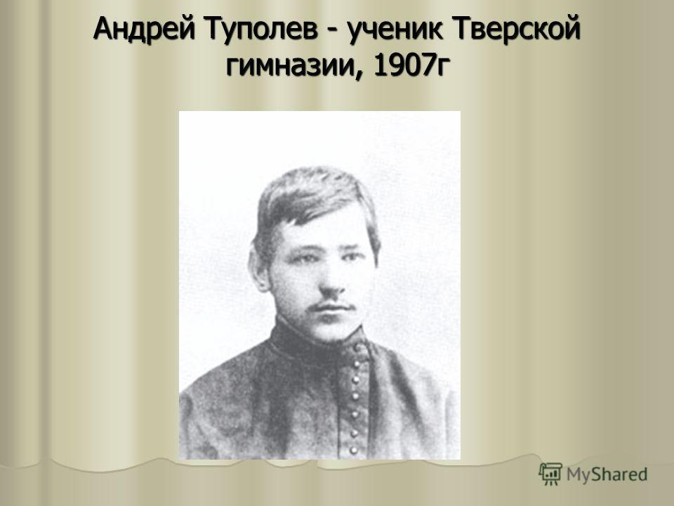 Андрей Туполев - ученик Тверской гимназии, 1907г