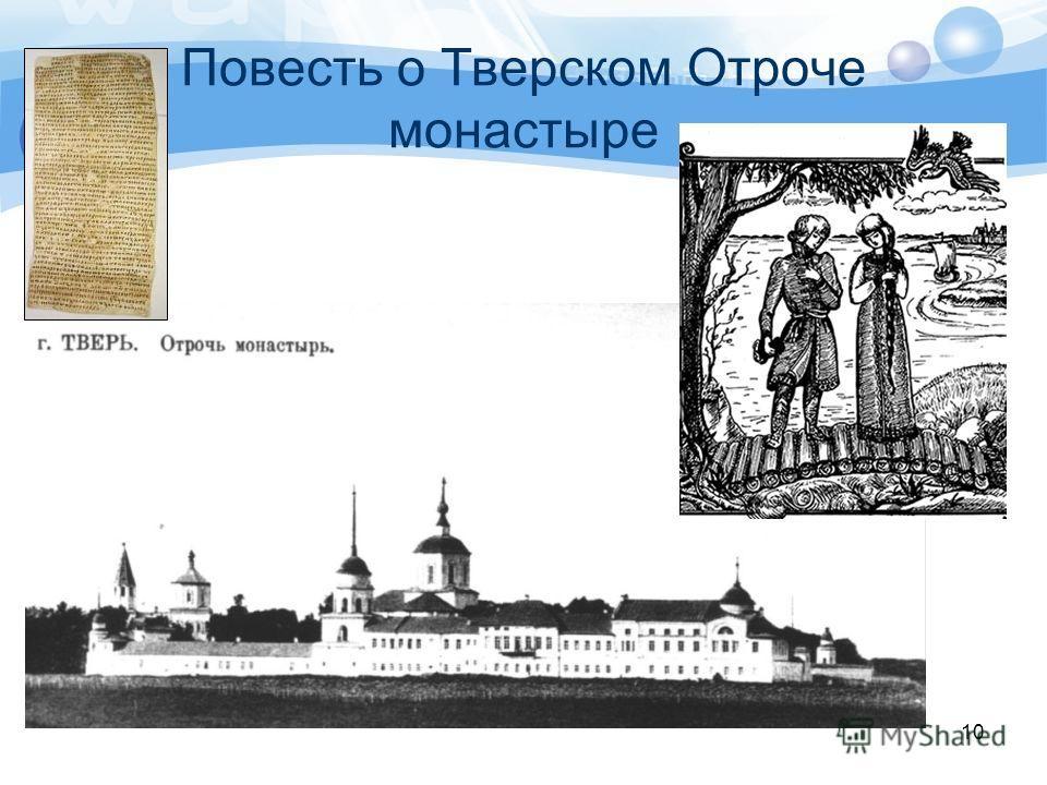 Повесть о Тверском Отроче монастыре 10