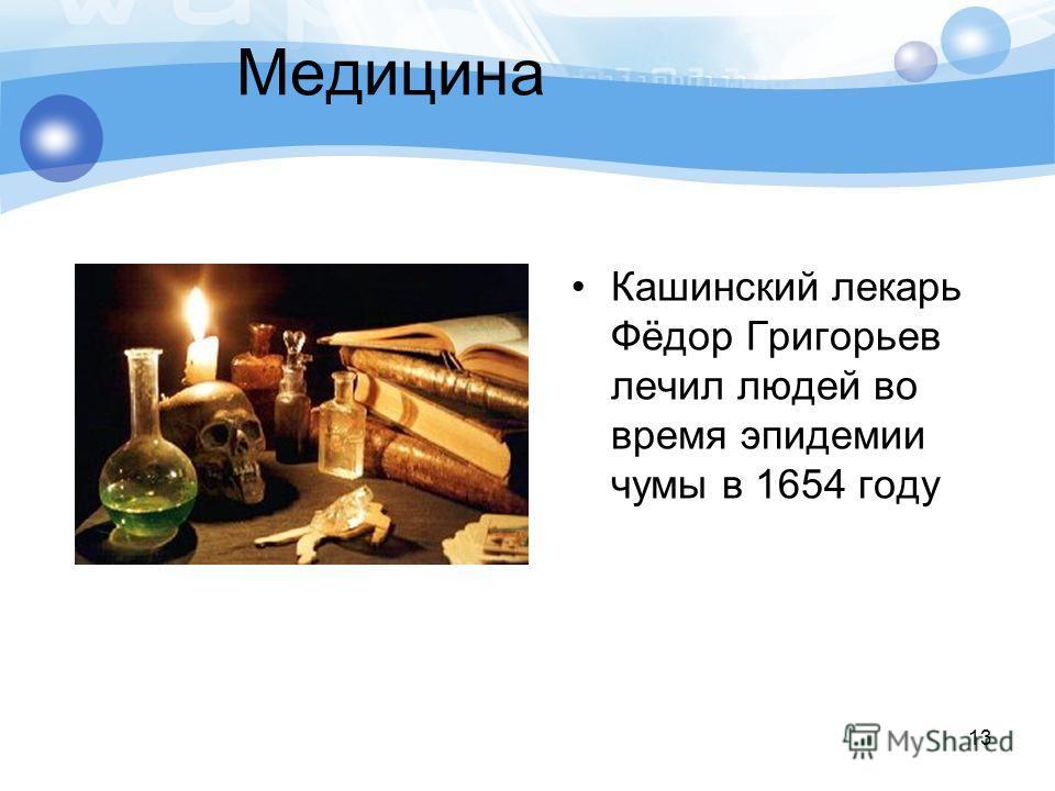 Медицина Кашинский лекарь Фёдор Григорьев лечил людей во время эпидемии чумы в 1654 году 13