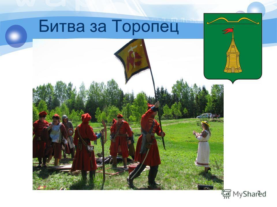 Битва за Торопец 7