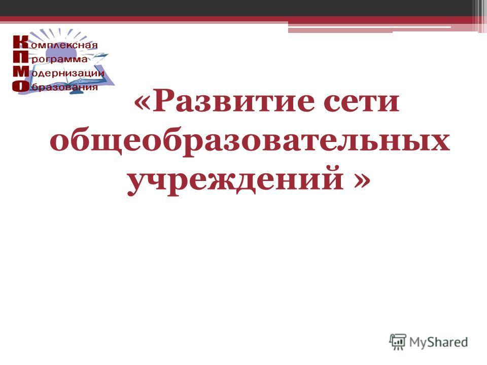 «Развитие сети общеобразовательных учреждений »