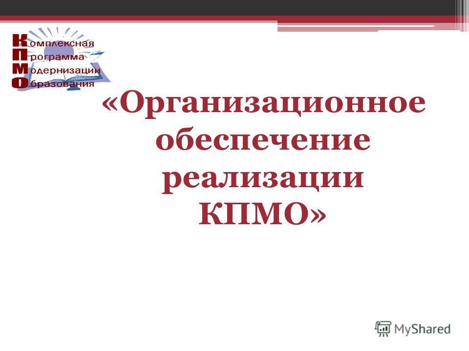 «Организационное обеспечение реализации КПМО»