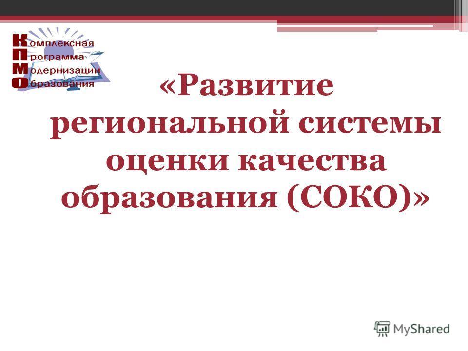 «Развитие региональной системы оценки качества образования (СОКО)»