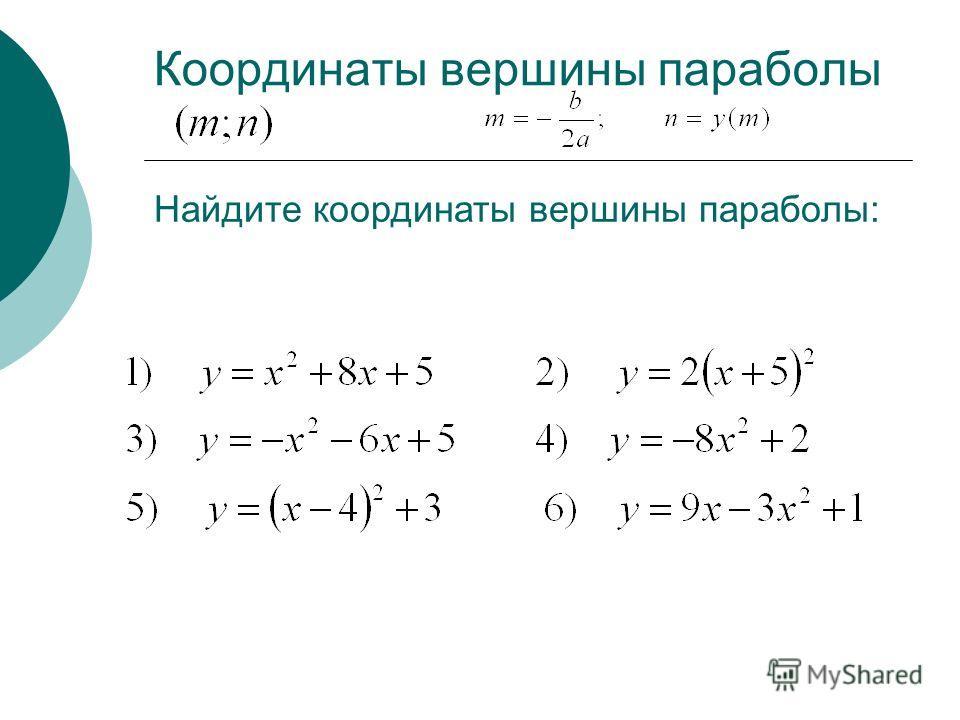 Координаты вершины параболы Найдите координаты вершины параболы: