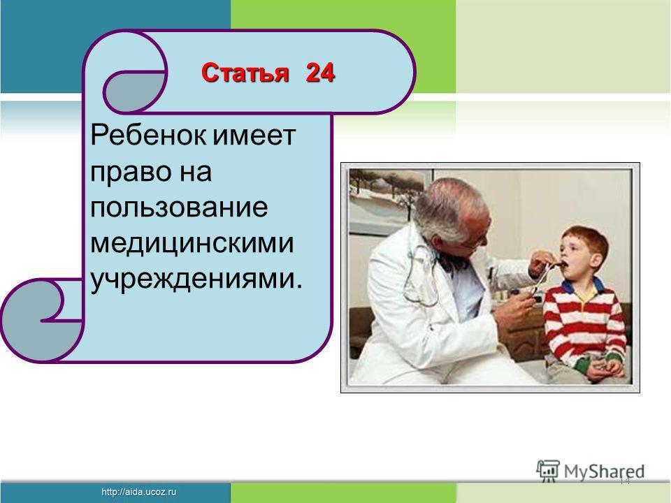 14 Ребенок имеет право на пользование медицинскими учреждениями. Статья 24