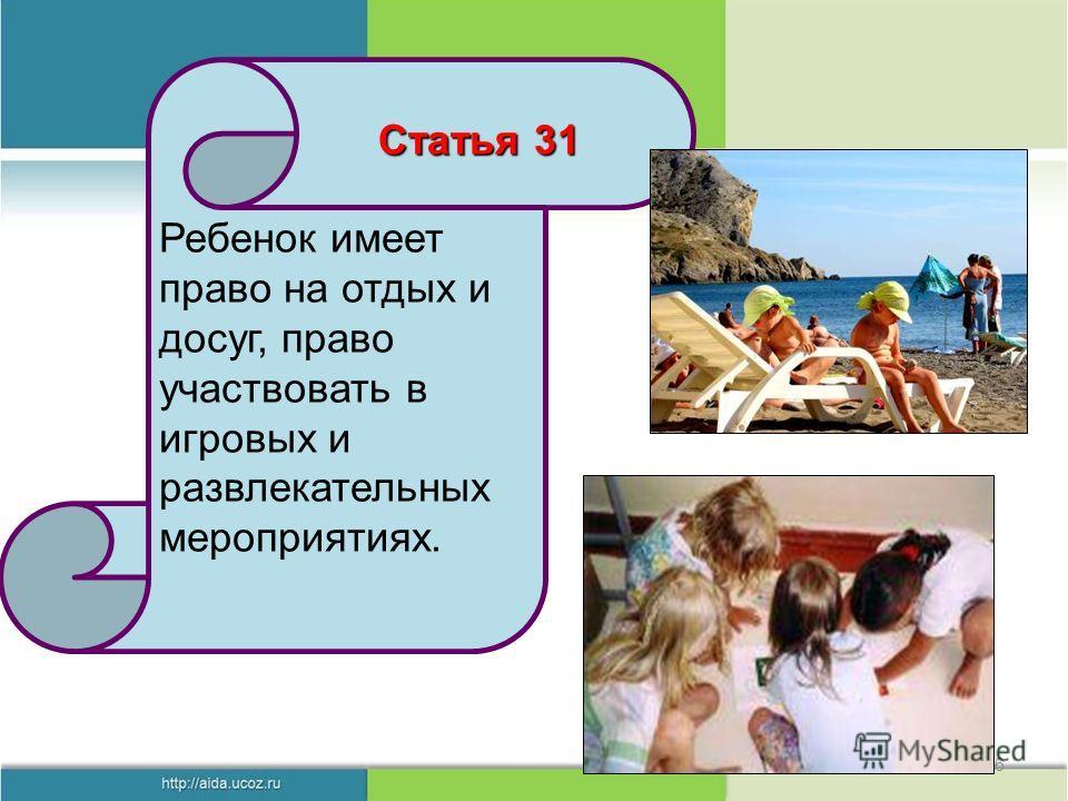 16 Ребенок имеет право на отдых и досуг, право участвовать в игровых и развлекательных мероприятиях. Статья 31