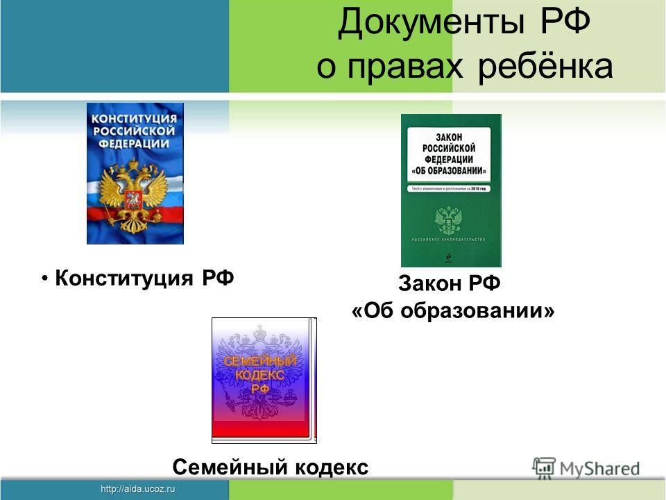 Документы РФ о правах ребёнка Конституция РФ Закон РФ «Об образовании» Семейный кодекс