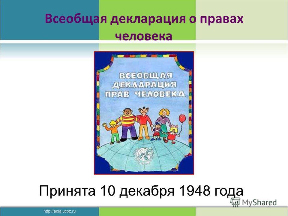 Всеобщая декларация о правах человека 4 Принята 10 декабря 1948 года