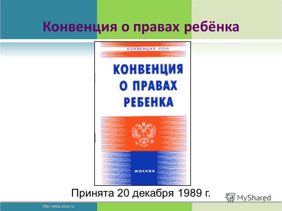 Конвенция о правах ребёнка 5 Принята 20 декабря 1989 г.