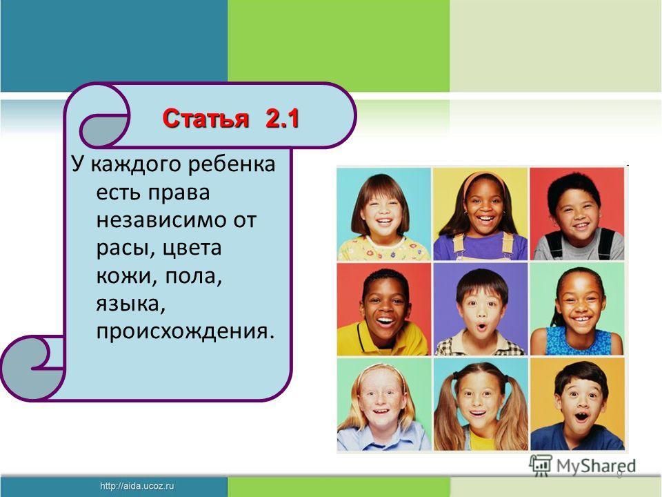 У каждого ребенка есть права независимо от расы, цвета кожи, пола, языка, происхождения. 9 Статья 2.1
