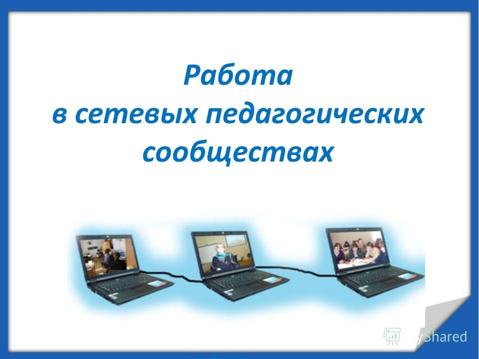 Работа в сетевых педагогических сообществах