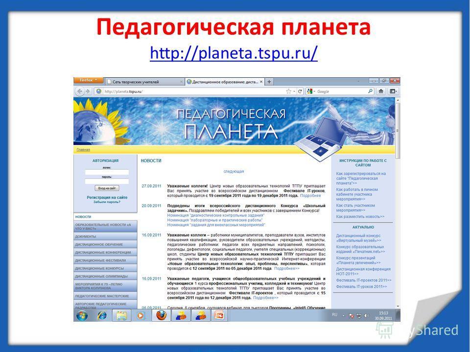 Педагогическая планета http://planeta.tspu.ru/ http://planeta.tspu.ru/