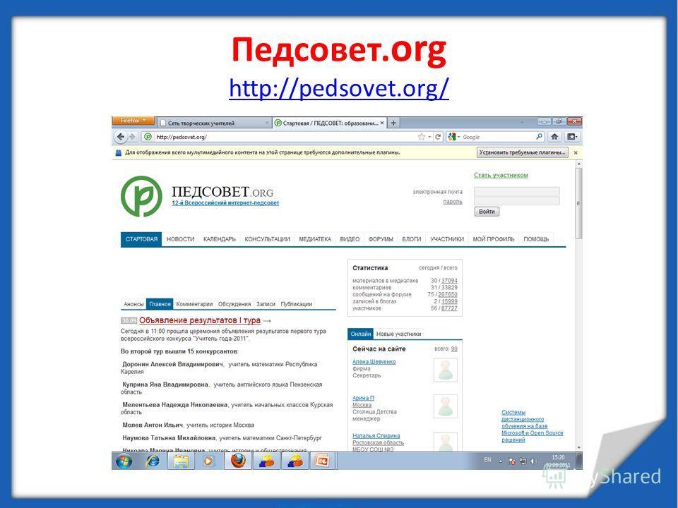 Педсовет. org http://pedsovet.org/ http://pedsovet.org/