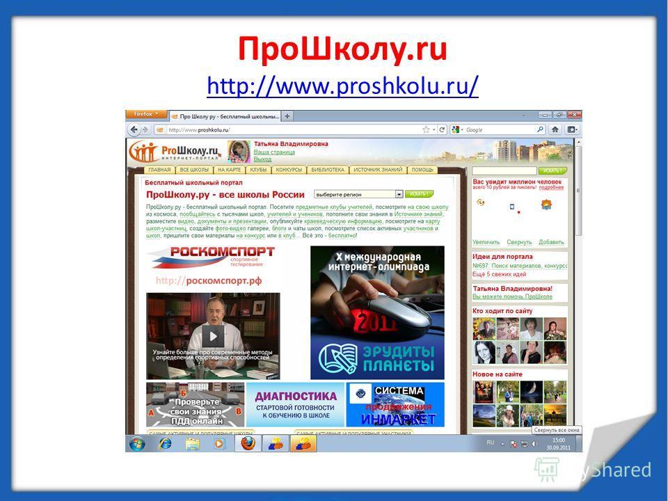 ПроШколу.ru http://www.proshkolu.ru/ http://www.proshkolu.ru/