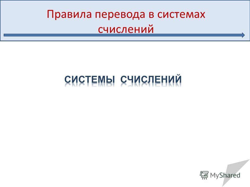 Правила перевода в системах счислений