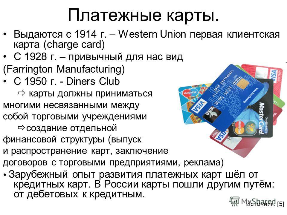 Платежные карты. Выдаются с 1914 г. – Western Union первая клиентская карта (charge card) С 1928 г. – привычный для нас вид (Farrington Manufacturing) С 1950 г. - Diners Club карты должны приниматься многими несвязанными между собой торговыми учрежде