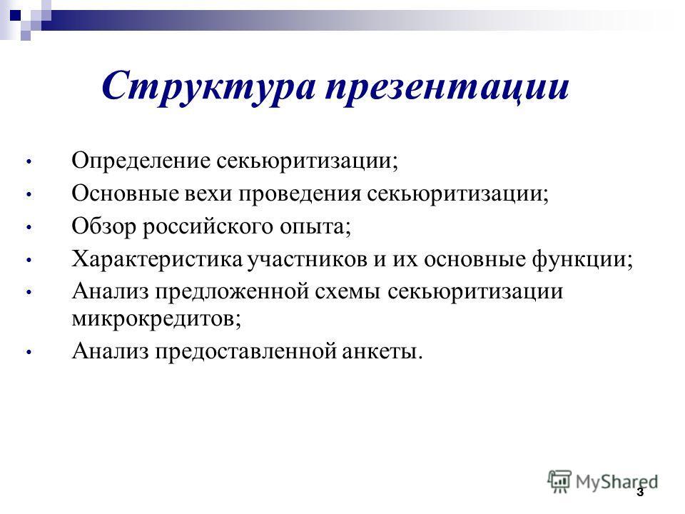 3 Структура презентации