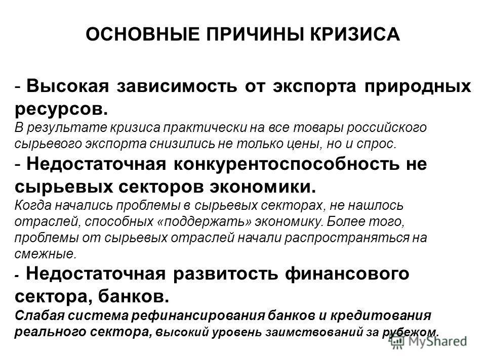 - Высокая зависимость от экспорта природных ресурсов. В результате кризиса практически на все товары российского сырьевого экспорта снизились не только цены, но и спрос. - Недостаточная конкурентоспособность не сырьевых секторов экономики. Когда нача