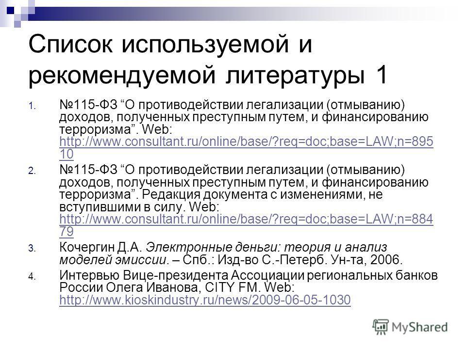Список используемой и рекомендуемой литературы 1 1. 115-ФЗ О противодействии легализации (отмыванию) доходов, полученных преступным путем, и финансированию терроризма. Web: http://www.consultant.ru/online/base/?req=doc;base=LAW;n=895 10 http://www.co