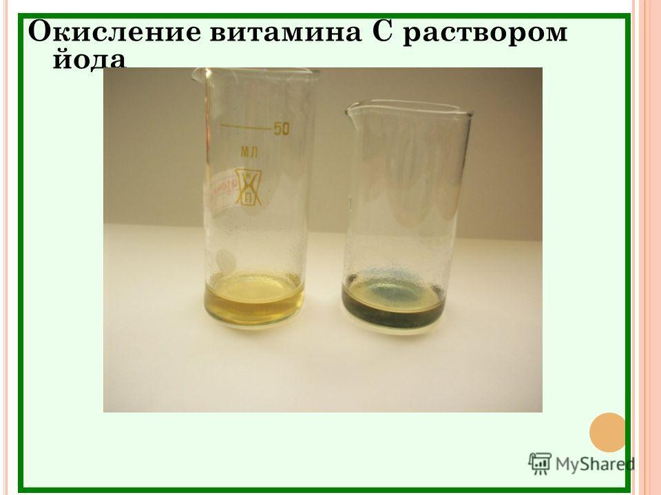 Окисление витамина С раствором йода