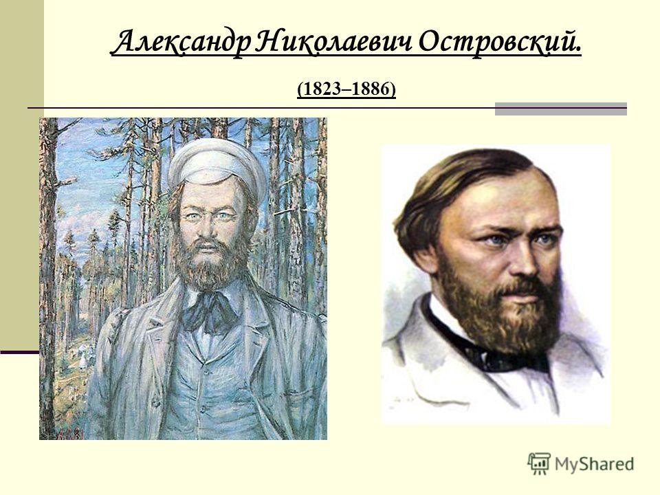Александр Николаевич Островский. (1823–1886)