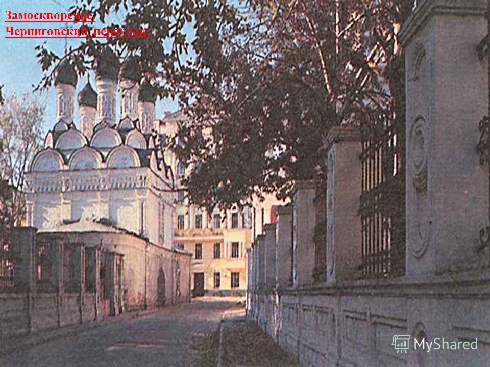 Замоскворечье. Черниговский переулок.