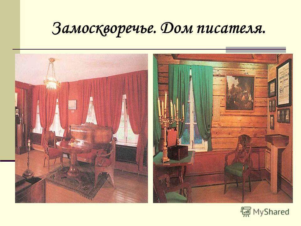Замоскворечье. Дом писателя.