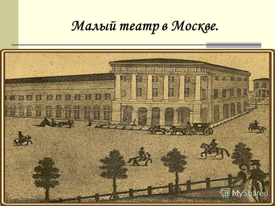 Малый театр в Москве.