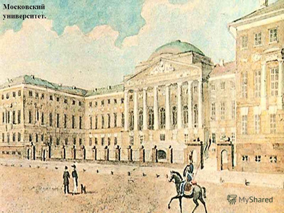 Московский университет.
