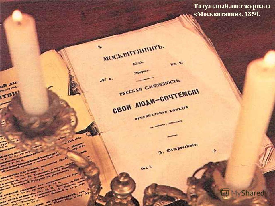Титульный лист журнала «Москвитянин», 1850.