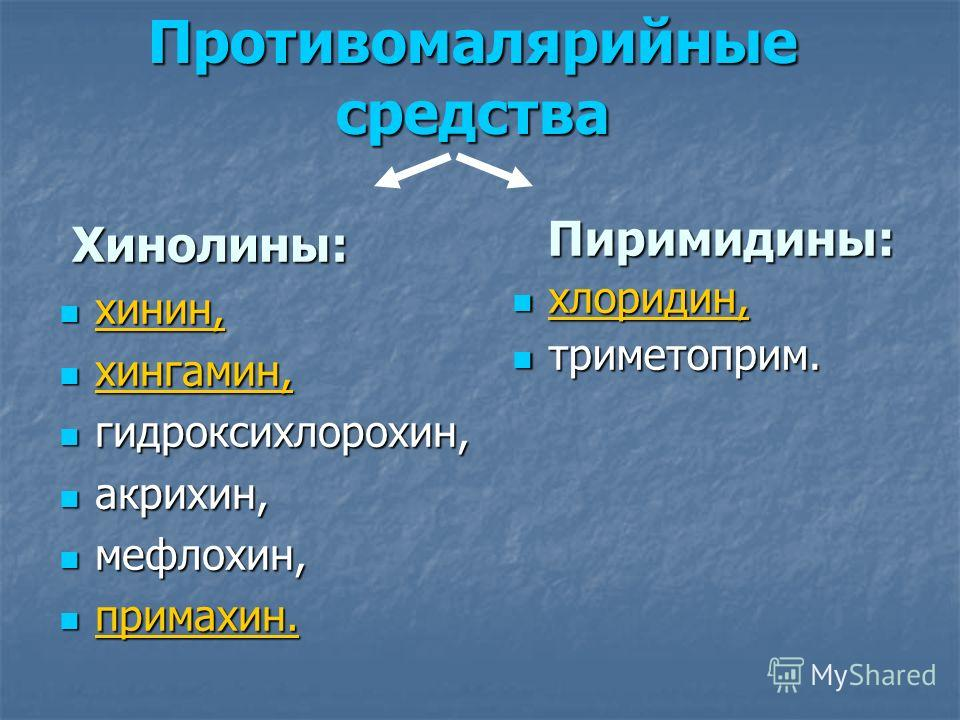 Хинолины: Хинолины: хинин, хинин, хингамин, хингамин, гидроксихлорохин, гидроксихлорохин, акрихин, акрихин, мефлохин, мефлохин, примахин. примахин. Пиримидины: Пиримидины: хлоридин, хлоридин, триметоприм. триметоприм. Противомалярийные средства
