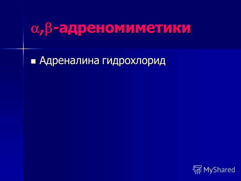 , -адреномиметики, -адреномиметики Адреналина гидрохлорид Адреналина гидрохлорид