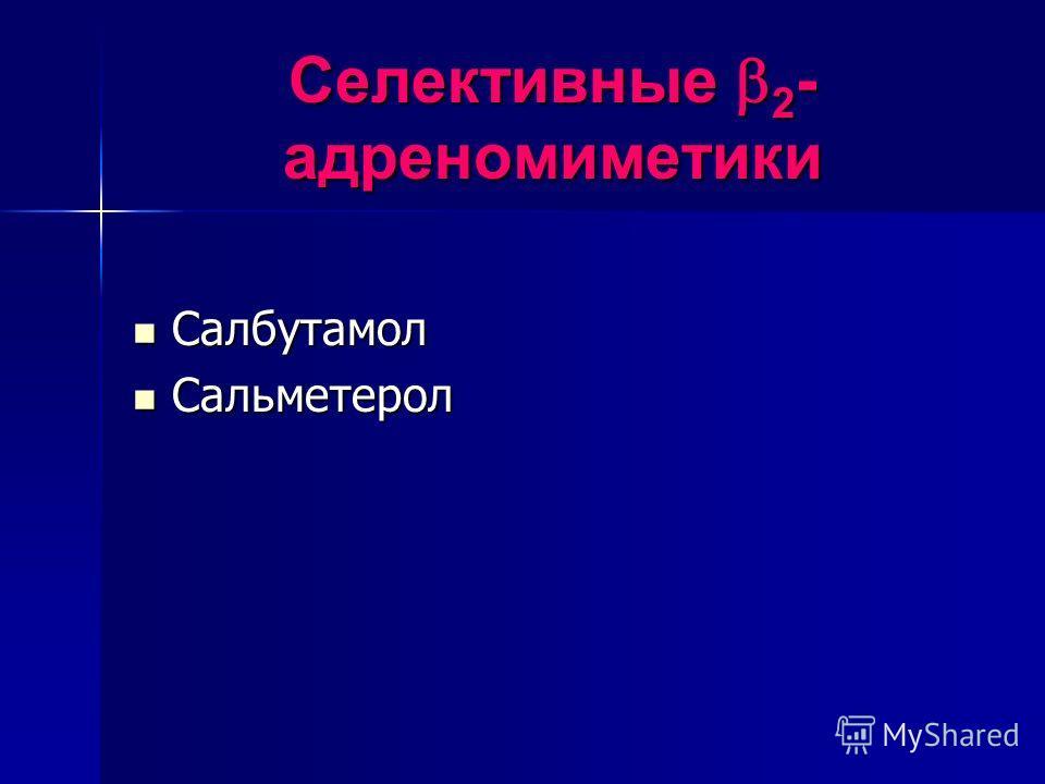 Селективные 2 - адреномиметики Салбутамол Салбутамол Сальметерол Сальметерол