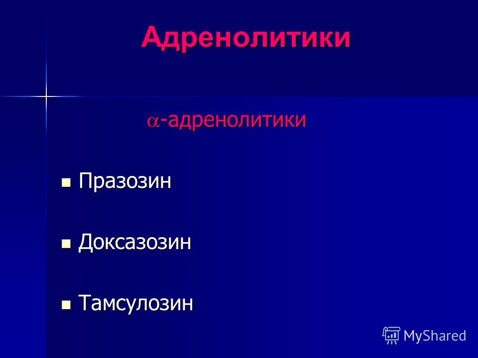 -адренолитики -адренолитики Празозин Празозин Доксазозин Доксазозин Тамсулозин ТамсулозинАдренолитики