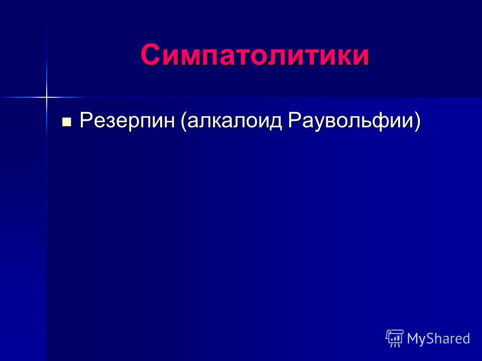 Симпатолитики Резерпин (алкалоид Раувольфии) Резерпин (алкалоид Раувольфии)