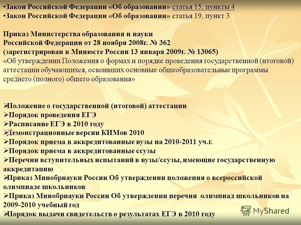 Закон Российской Федерации «Об образовании» статья 15, пункты 4 Закон Российской Федерации «Об образовании» статья 19, пункт 3 Приказ Министерства образования и науки Российской Федерации от 28 ноября 2008г. 362 (зарегистрирован в Минюсте России 13 я