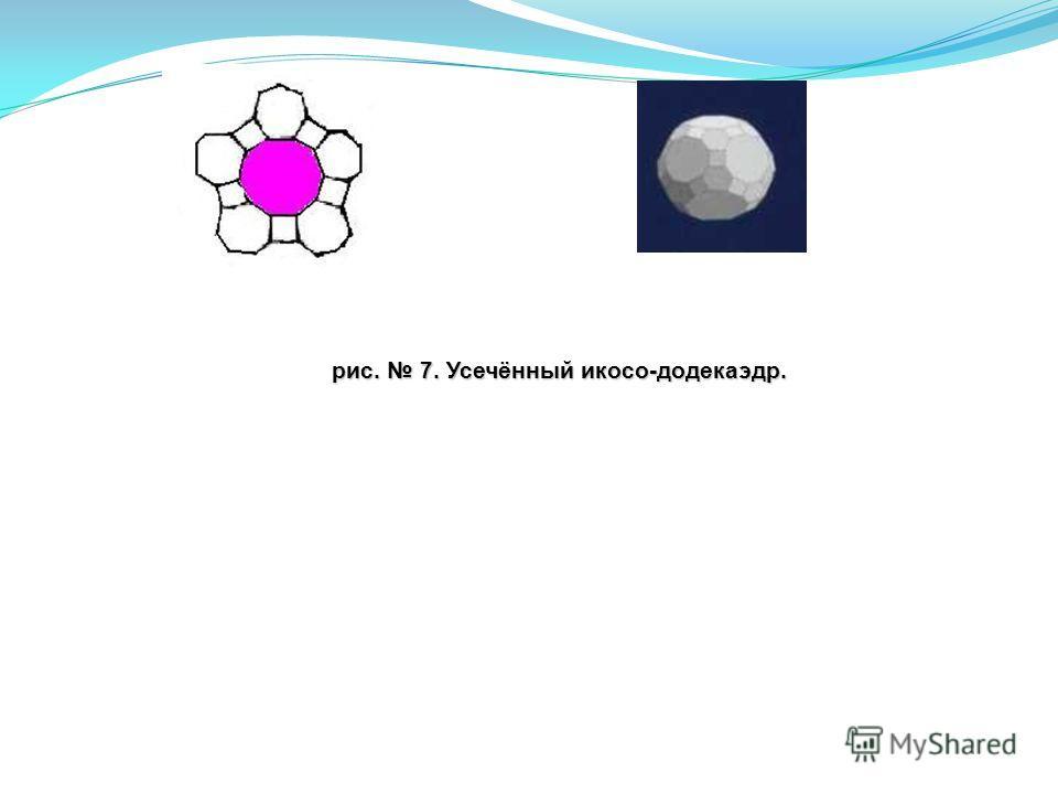 рис. 7. Усечённый икосо-додекаэдр.