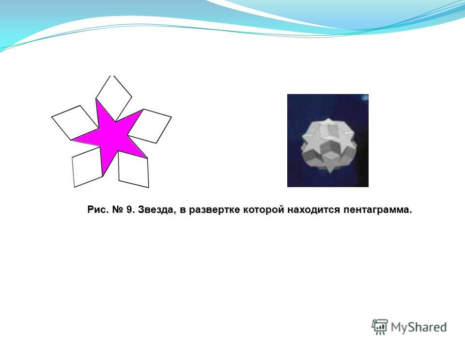 Рис. 9. Звезда, в развертке которой находится пентаграмма.