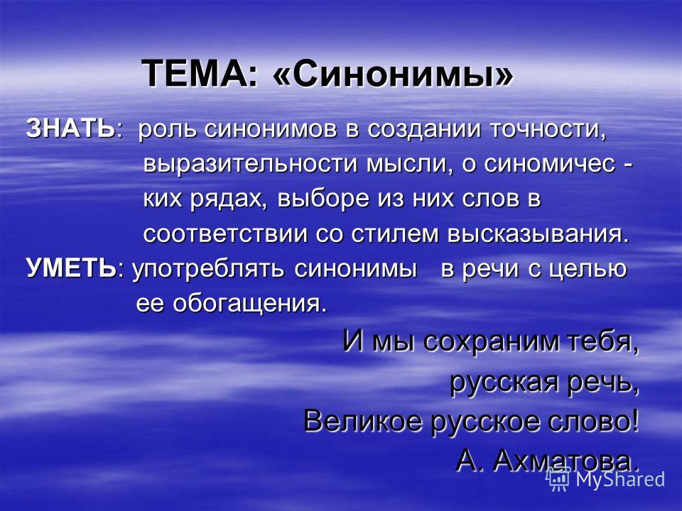 ТЕМА: «Синонимы» ЗНАТЬ: роль синонимов в создании точности, выразительности мысли, о синомичес - выразительности мысли, о синомичес - ких рядах, выборе из них слов в ких рядах, выборе из них слов в соответствии со стилем высказывания. соответствии со