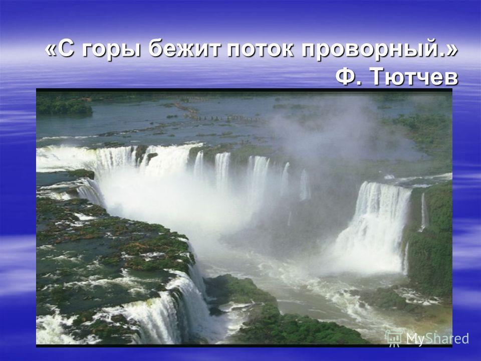 «С горы бежит поток проворный.» Ф. Тютчев