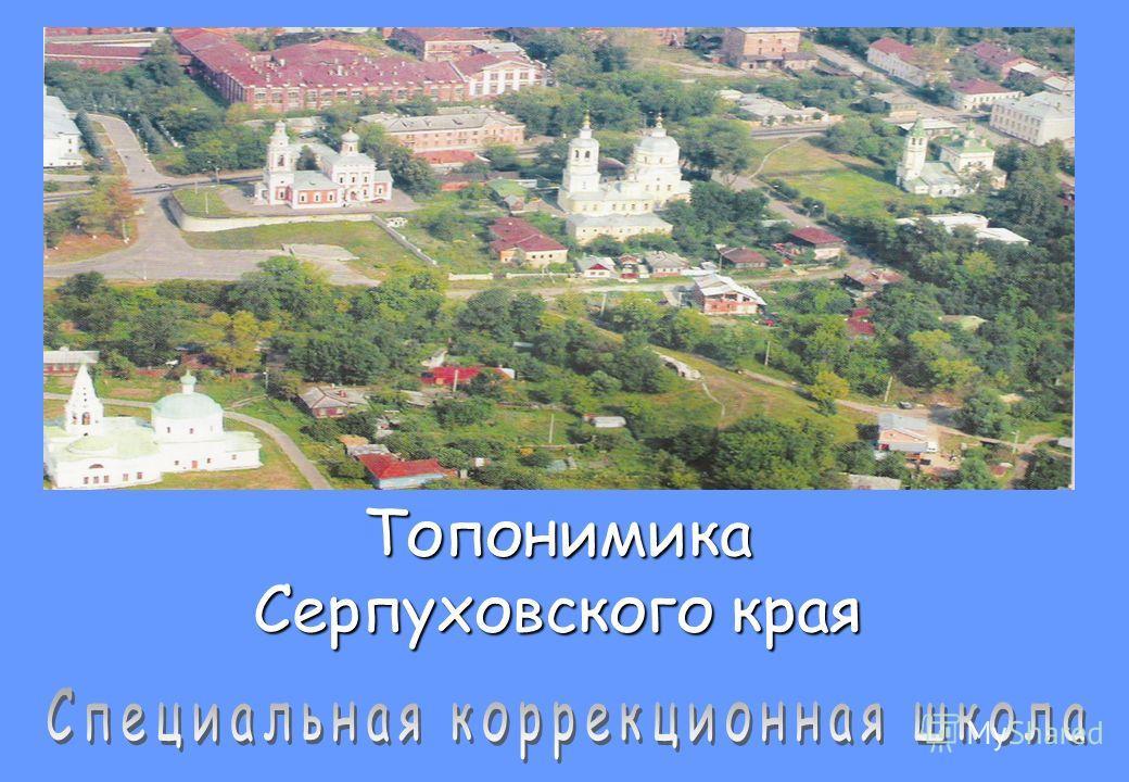 Топонимика Серпуховского края