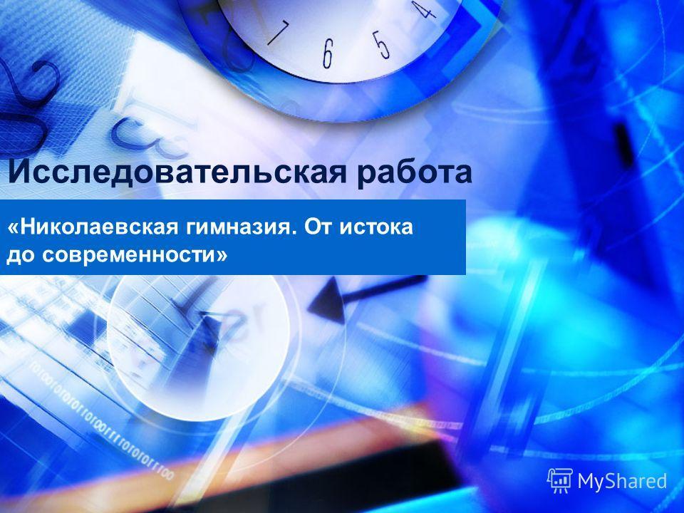Исследовательская работа «Николаевская гимназия. От истока до современности»