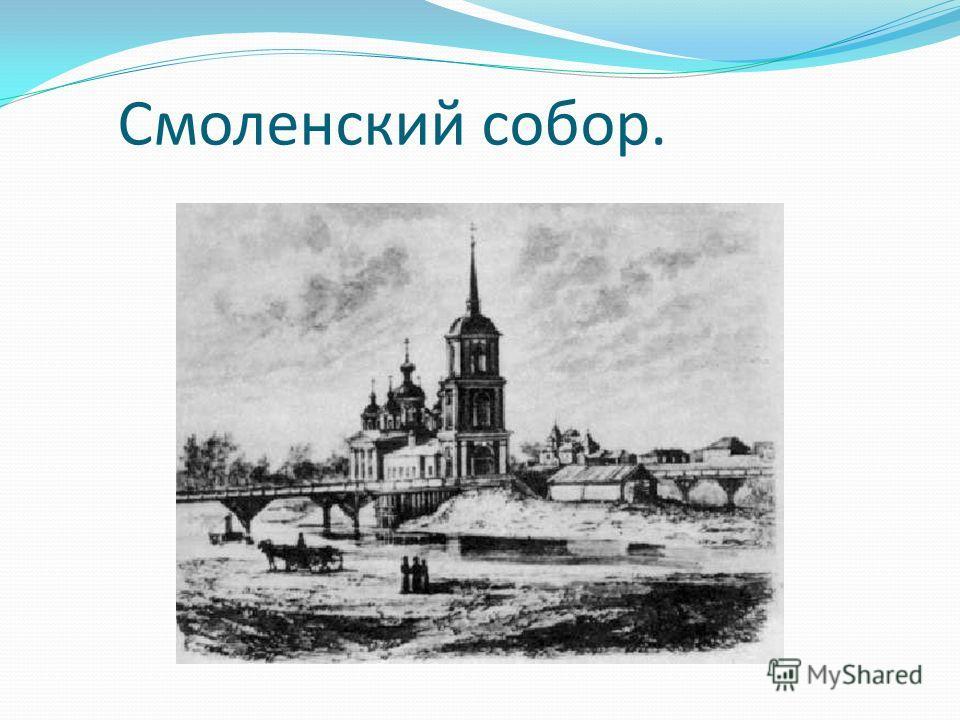 Смоленский собор.