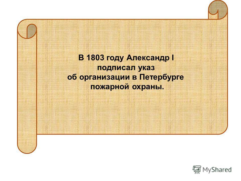 В «Судебнике Ивана III», введенном в 1498 году, сказано: «Зажигальщику живота не давать, казнить его смертною казнью».