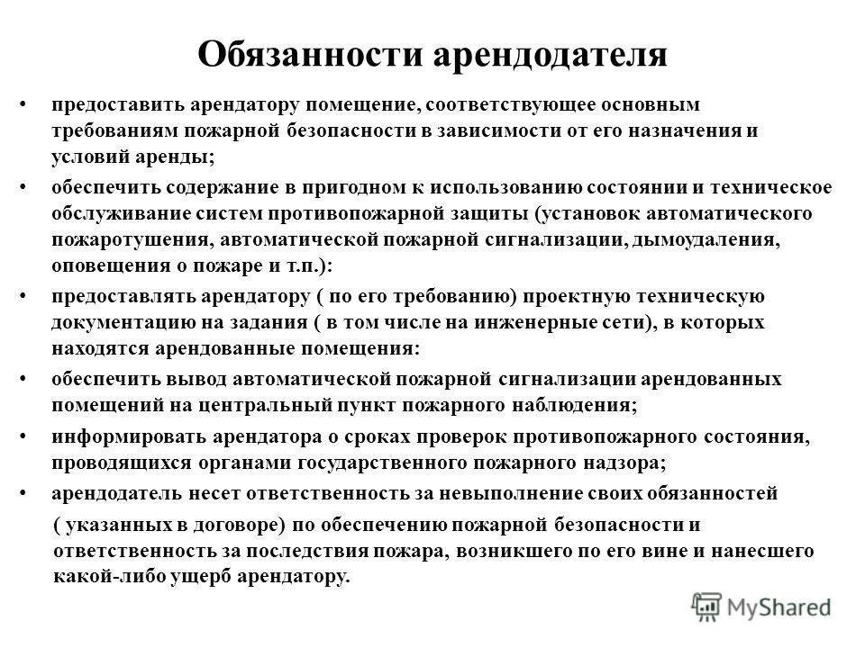 Вопросы пожарной безопасности в договоре аренды Статьей 5 Закона Украины «О пожарной безопасности» определено, что собственники-арендодатели и арендаторы имеют практически одинаковые обязанности по обеспечению пожарной безопасности. Поэтому при соста