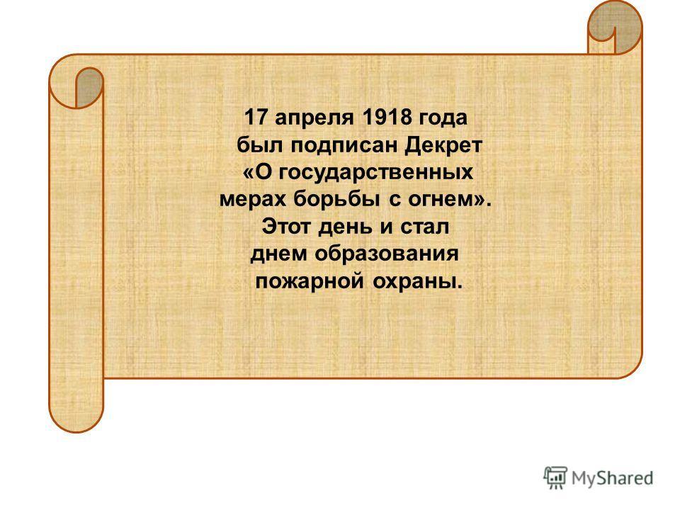 Первая пожарная команда в Киеве была организована в 1841 году, в нее входило 25 человек.