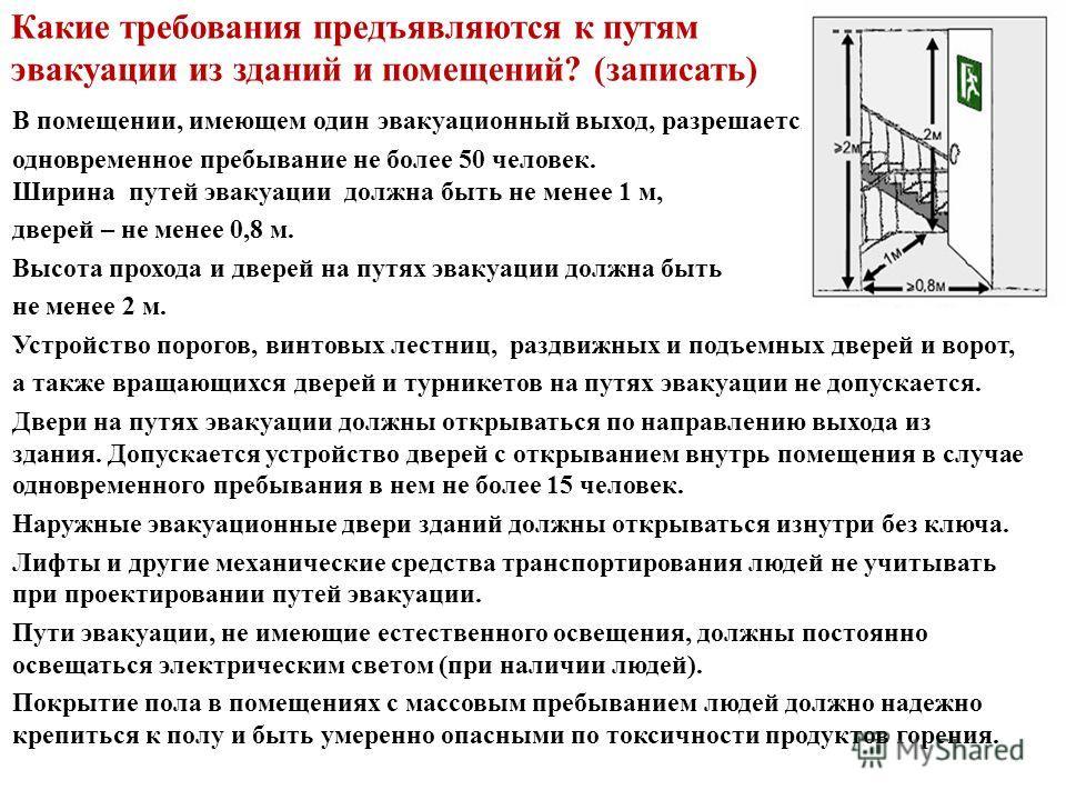 1. На кого возлагается обеспечение пожарной безопасности? (записать) Согласно Закона Украины «О пожарной безопасности», обеспечение пожарной безопасности возлагается на руководителей и уполномоченных ими лиц. Работодатели, а также арендаторы обязаны:
