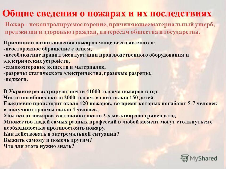 17 апреля 1918 года был подписан Декрет «О государственных мерах борьбы с огнем». Этот день и стал днем образования пожарной охраны.