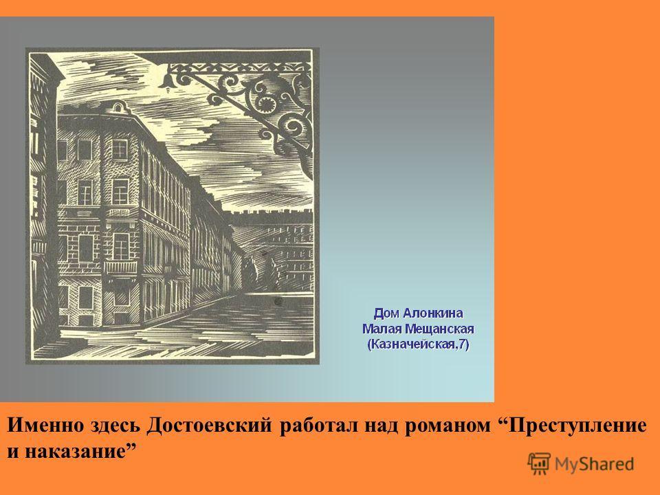 Именно здесь Достоевский работал над романом Преступление и наказание